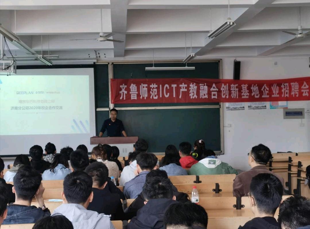 齐鲁师范学院ICT基地邀请南京华苏联合举办招聘_大学生在线